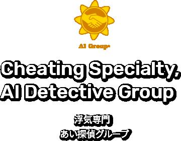 なつ探偵事務所